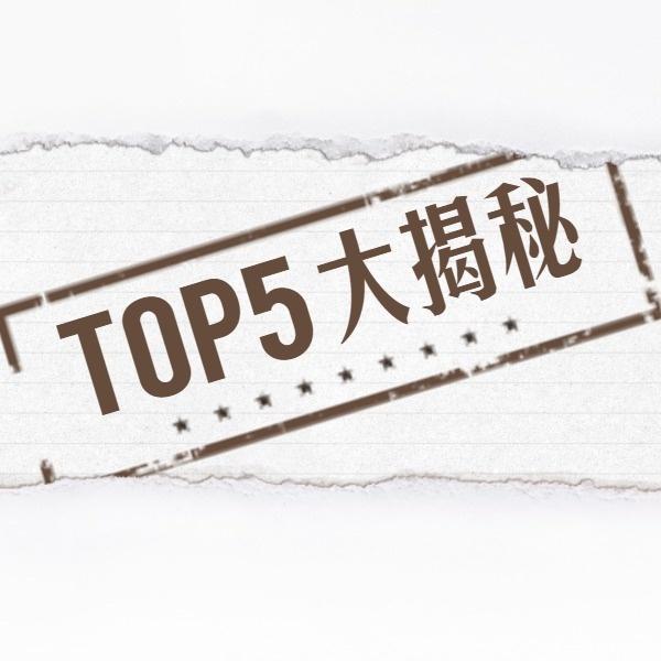 榜单排行榜大揭秘