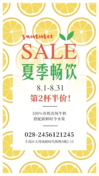 矢量插画饮品店夏季促销手机海报模板