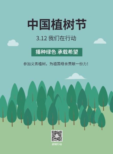 312中国植树节