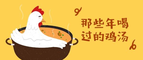趣味鸡汤插画
