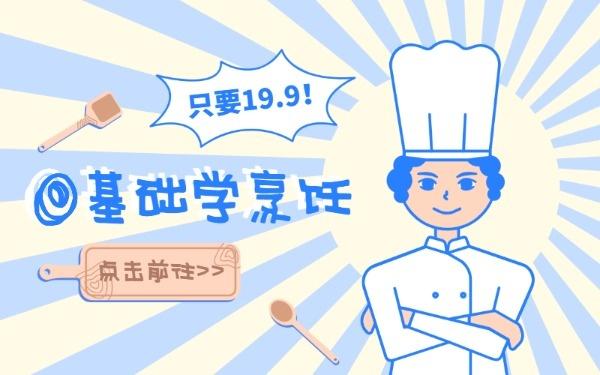 烹饪厨师学习