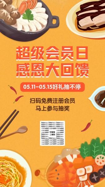 橙色手绘感恩会员日火锅手机海报模板