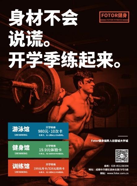 蓝色时尚开学季健身房促销活动海报
