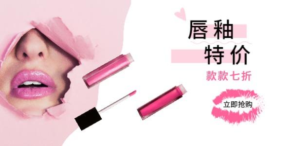 美妆产品打折