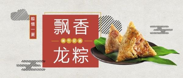 飘香龙粽端午节促销活动