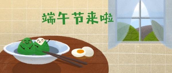 端午节粽子香公众号封面大图模板