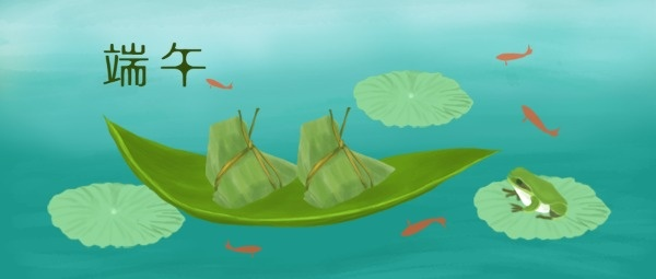 农历五月初五端午节粽子节