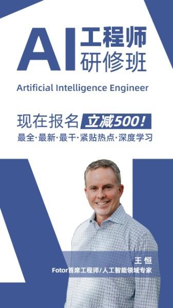 Ai工程師學習培訓研習班
