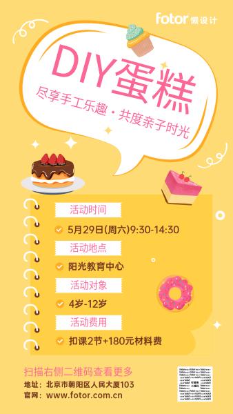 亲子活动DIY蛋糕手机海报模板