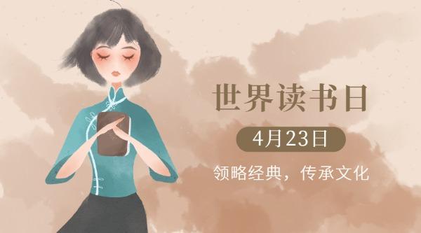 世界读书日插画少女