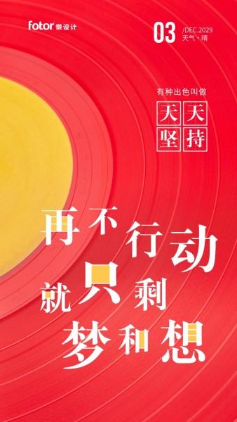 红色企业文化追梦想奋进日签模板