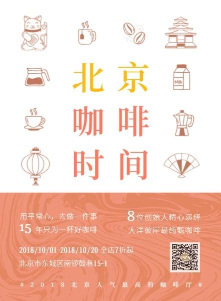 北京咖啡时间宣传
