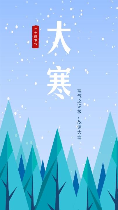 传统文化24节气大寒冬季卡通