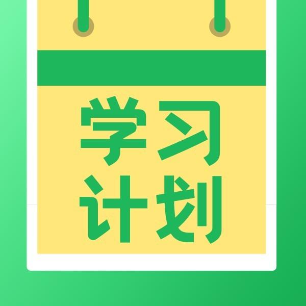 绿色简约学习计划规划公众号封面小图模板