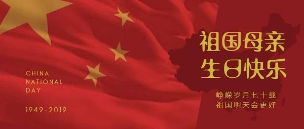 红色庆典祖国母亲生日快乐