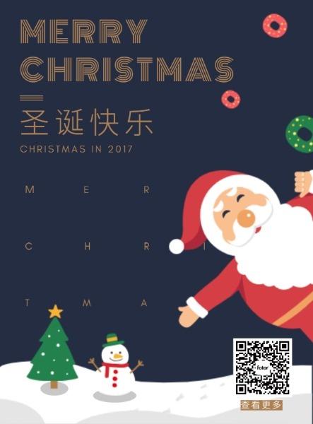 圣诞老人圣诞节快乐