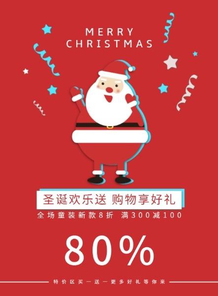 圣诞欢乐送促销