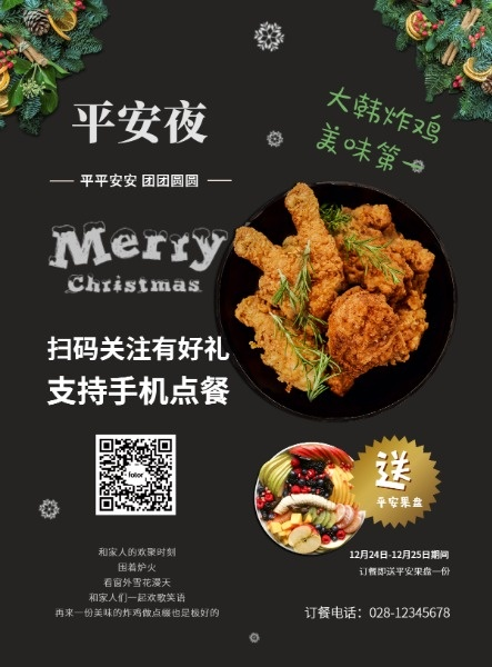 圣诞节快餐促销活动