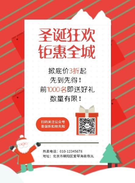 圣诞狂欢促销折扣
