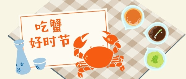 美食大闸蟹