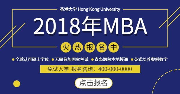 MBA招生报名宣传
