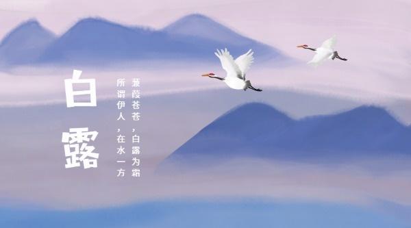 白露24节气传统文化