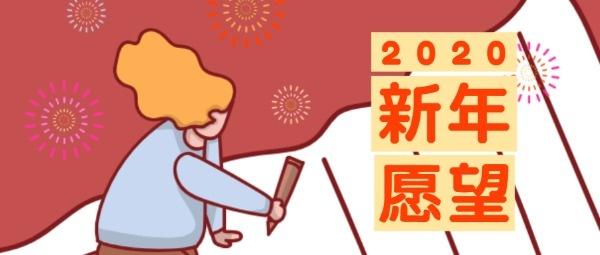 新年元旦愿望清单
