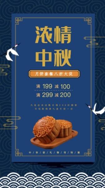 中秋节月饼营销