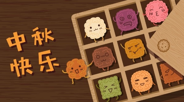 中秋月饼节日团圆文化传统