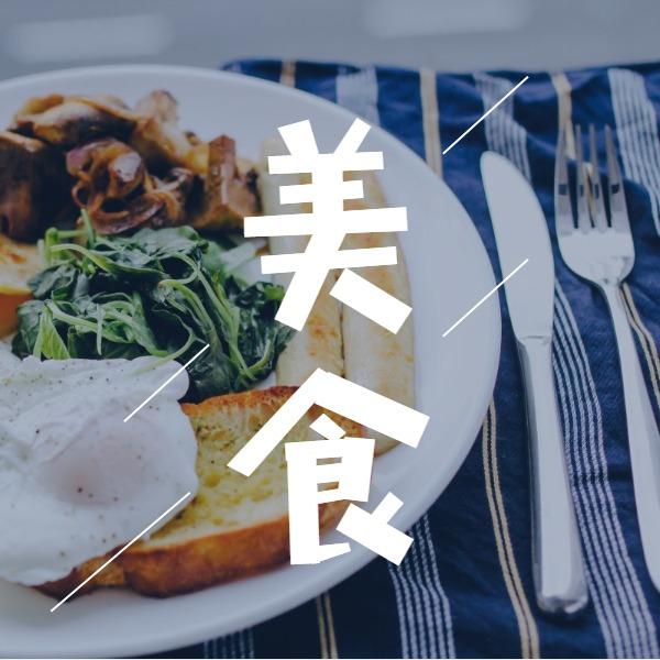 美食餐饮公众号封面小图模板