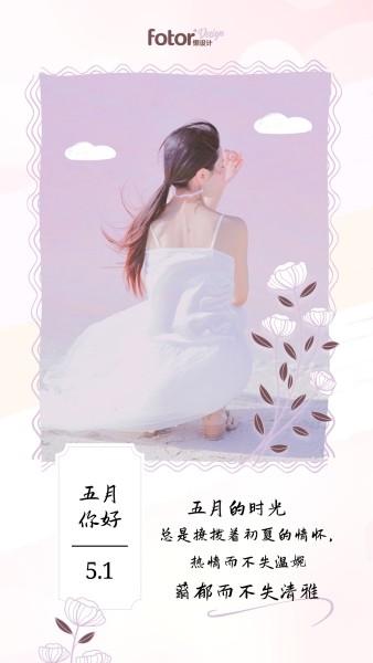 五月你好粉色少女小清新文艺插画少女风日签模板