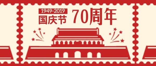 国庆节70周年庆