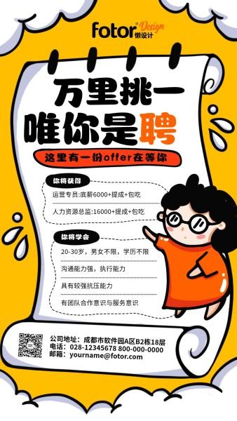 黄色求职招聘卡通可爱手绘手机海报模板