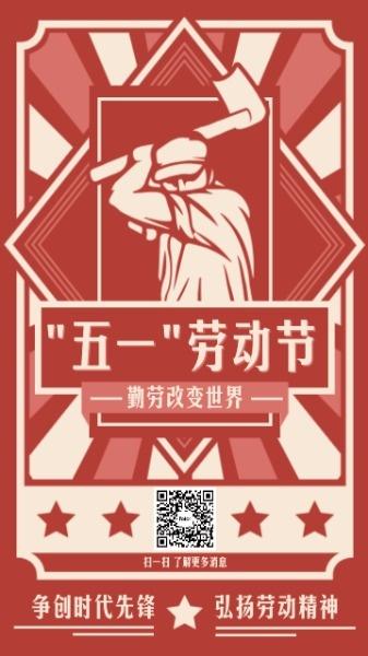 红色复古五一劳动节