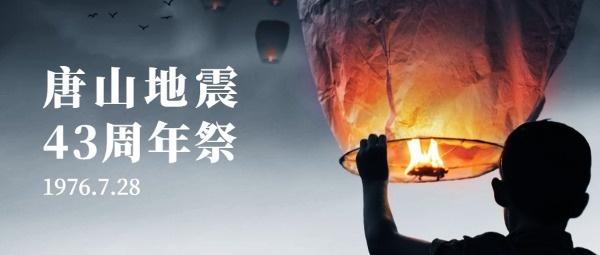 唐山地震周年祭