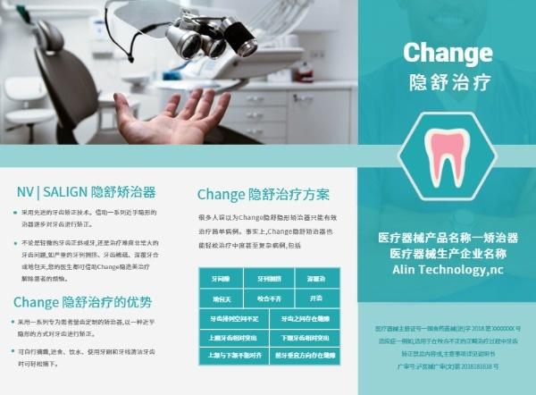 牙科医疗牙齿矫正