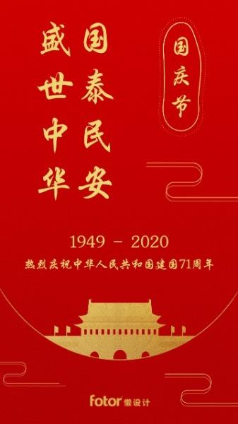 金箔红色简约大气国庆节