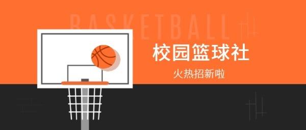 校园篮球社火热招新