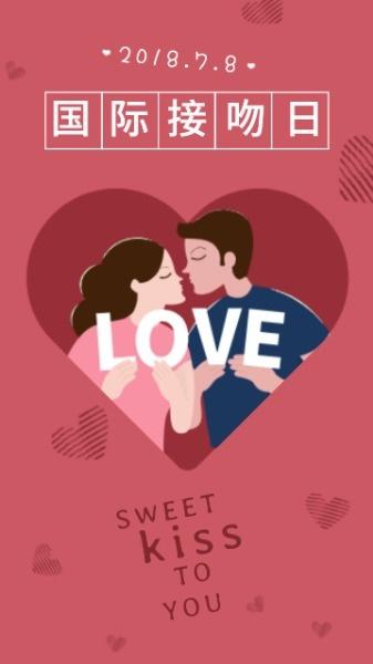 国际接吻日