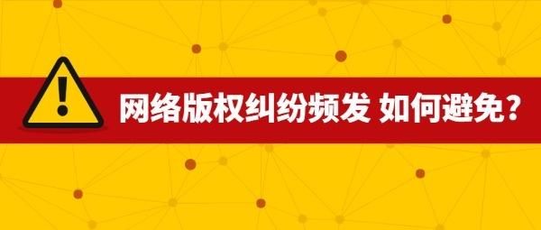 网络版权纠纷维权