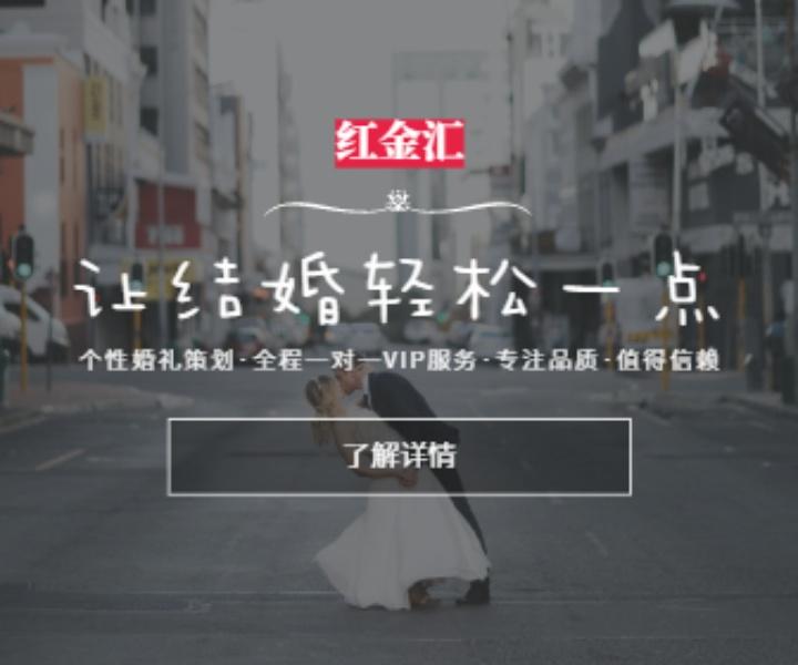 个性婚礼策划
