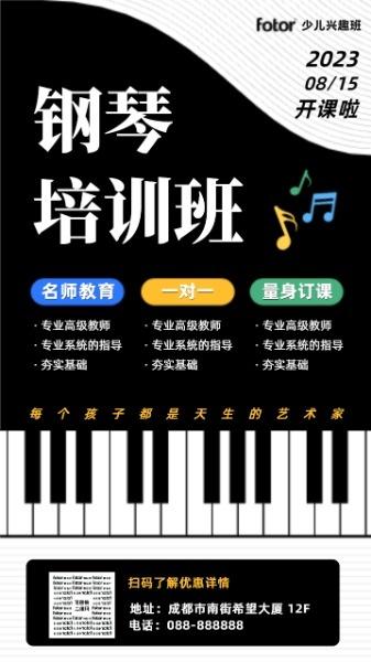 少儿钢琴培训班