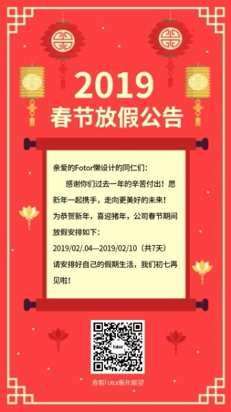 2019春节放假公告假期通知