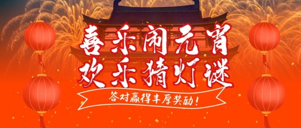 元宵节红色图文喜庆热闹中国风公众号封面大图模板