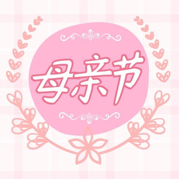 粉色插画母亲节公众号封面小图模板