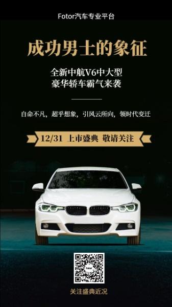 豪華轎車新品上市