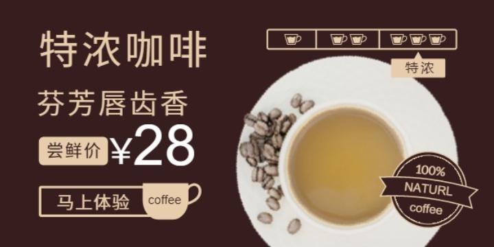 特浓咖啡促销活动