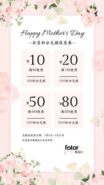 粉色手绘会员积分兑换优惠手机海报模板
