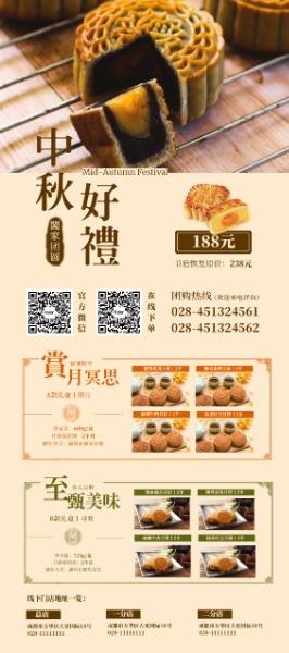褐色中國風中秋節禮盒