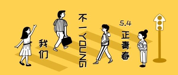 五四青年节青春卡通